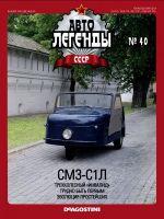 Автолегенды N40 СМЗ С-1Л