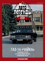 "Автолегенды N52 ГАЗ-14 ""Чайка"""