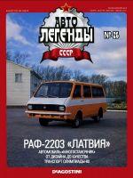 """Автолегенды N26 РАФ 2203 """"Латвия"""""""