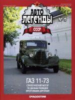 Автолегенды N19 ГАЗ 11-73
