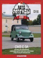 Автолегенды N24 СМЗ С-3А