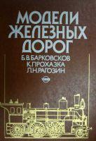 """Книга """"Модели железных дорог"""" Б.В.Барковсков и др."""